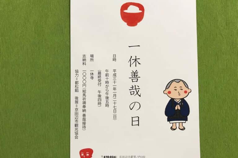 【京田辺市】一休寺で「お善哉の日」イベントが開催されます!