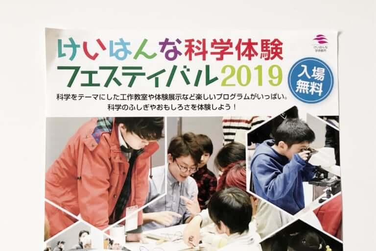 【木津川市】入場無料!けいはんな科学体験フェスティバルが開催されます。