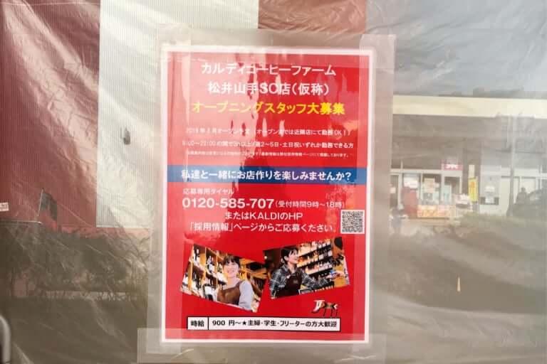 カルディ松井山手店