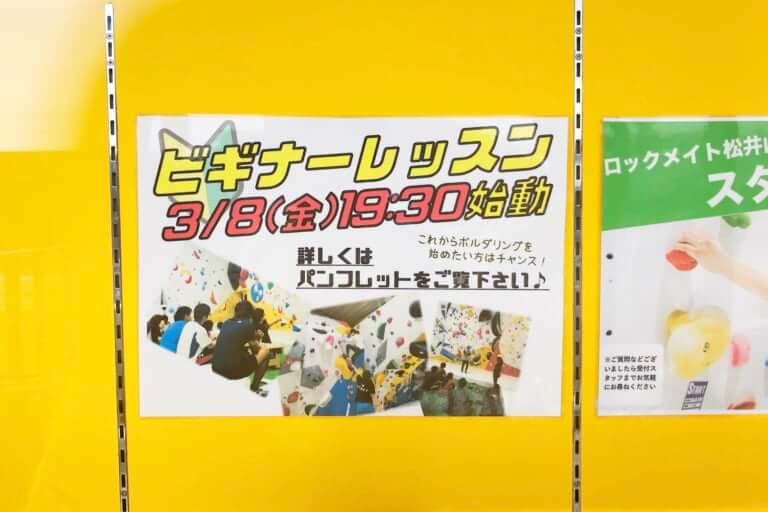 ロックメイト松井山手ビギナーレッスン