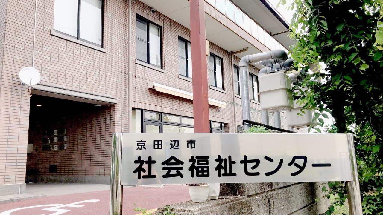 京田辺社会福祉センター