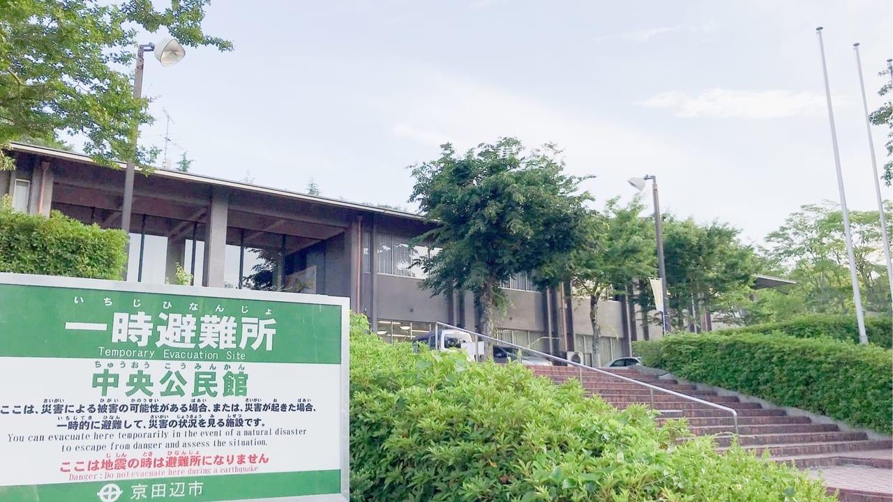 京田辺市中央公民館