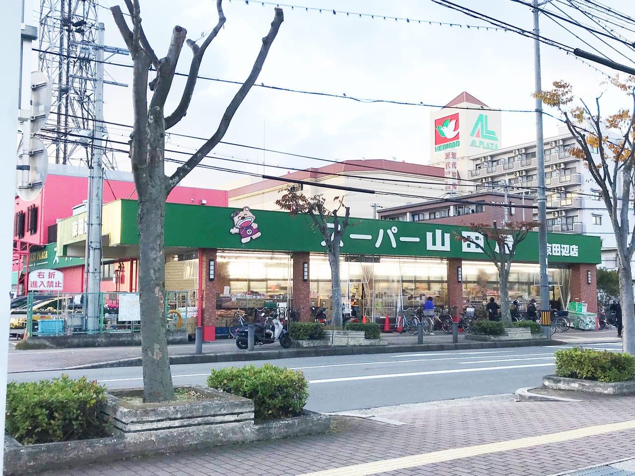 京田辺 チラシ 屋 山田