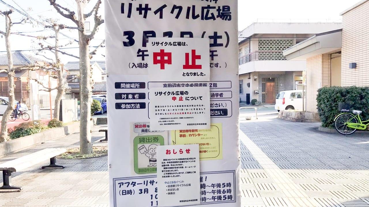 図書リサイクル広場