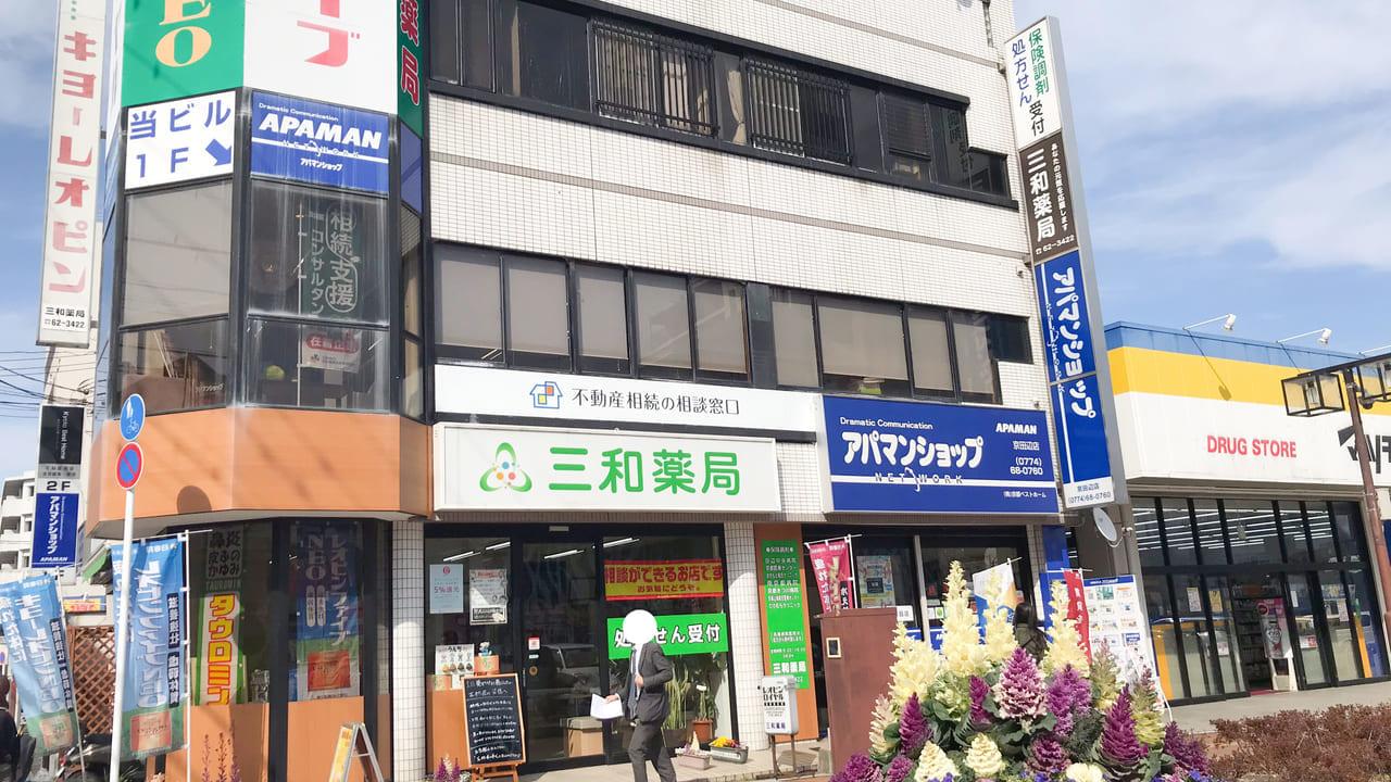 アパマンショップ京田辺店