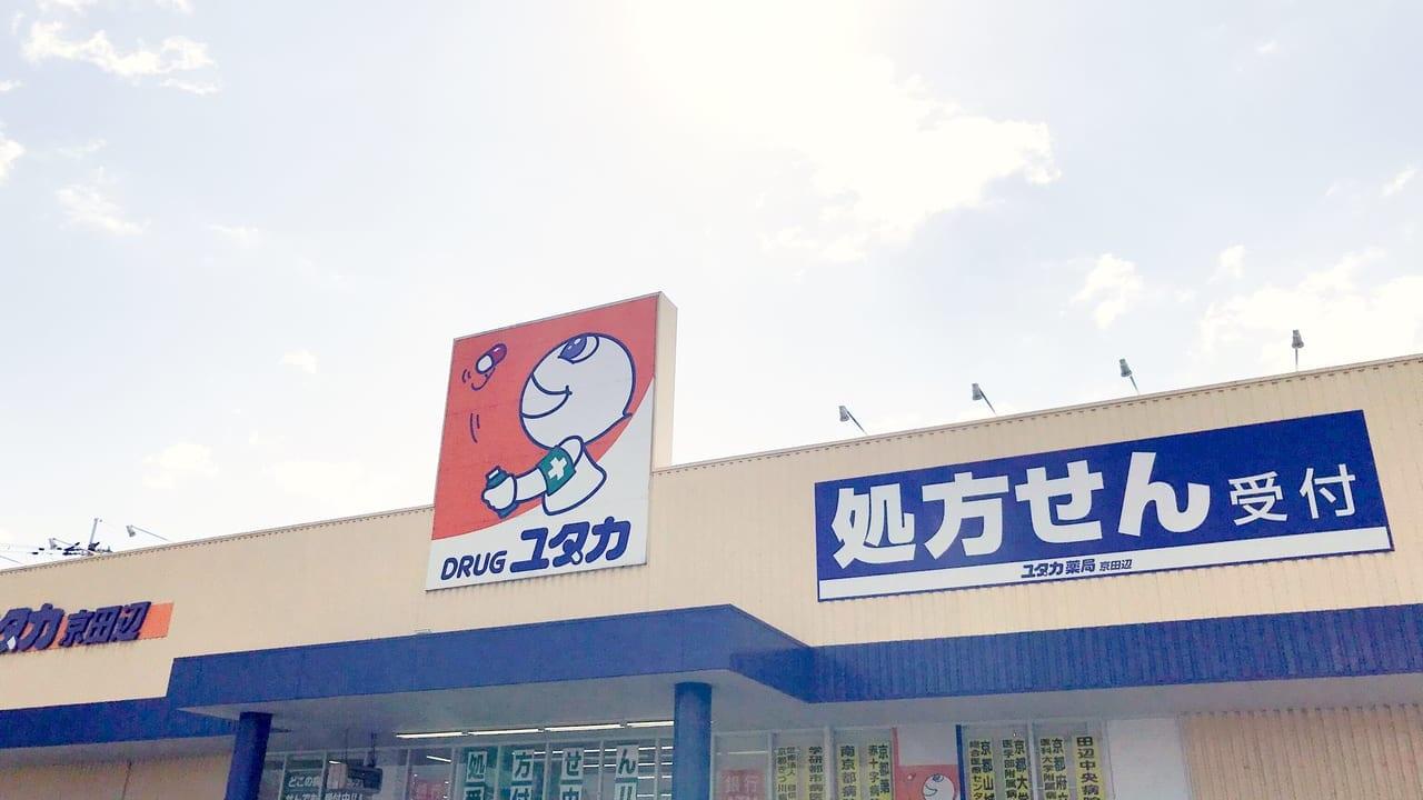ドラッグユタカ京田辺