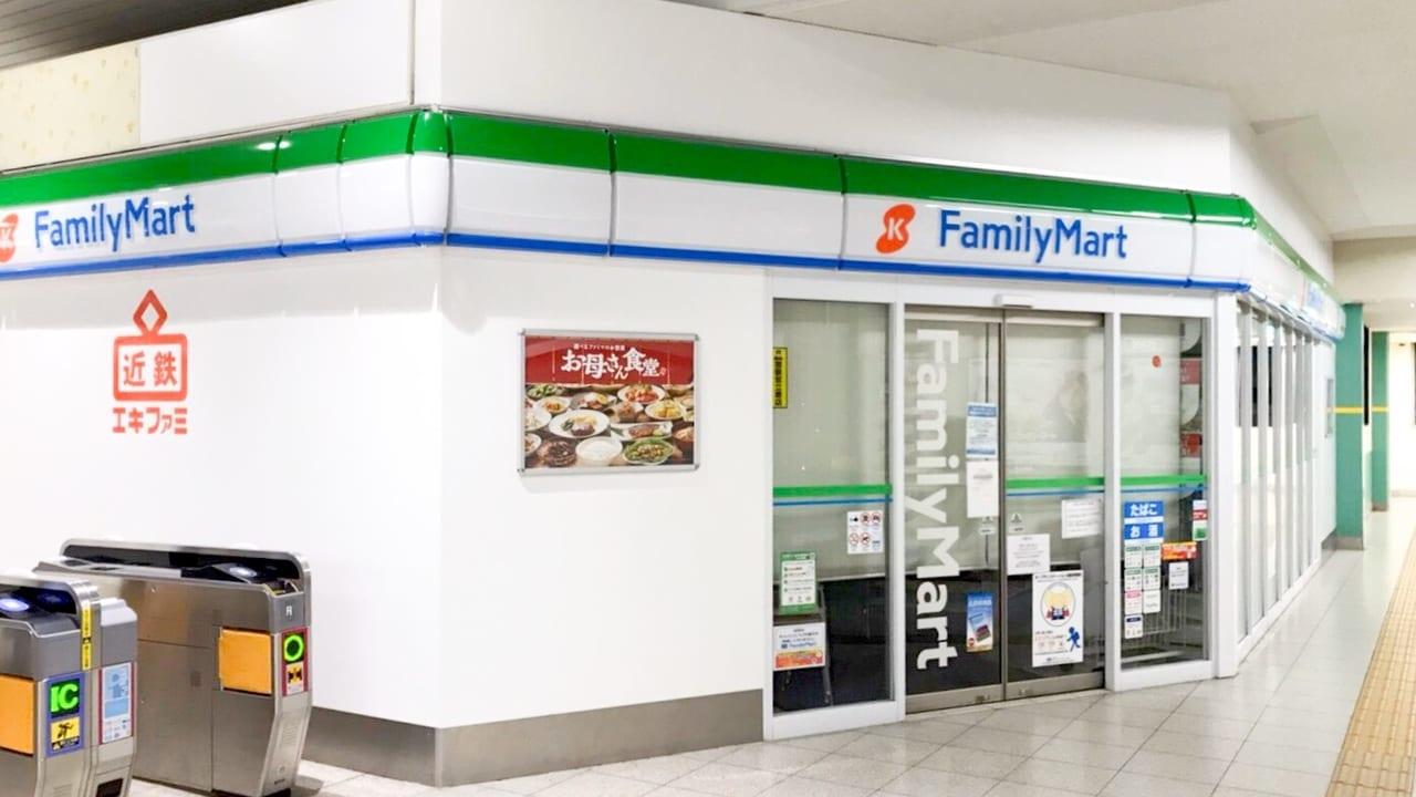 ファミリーマート新田辺駅改札