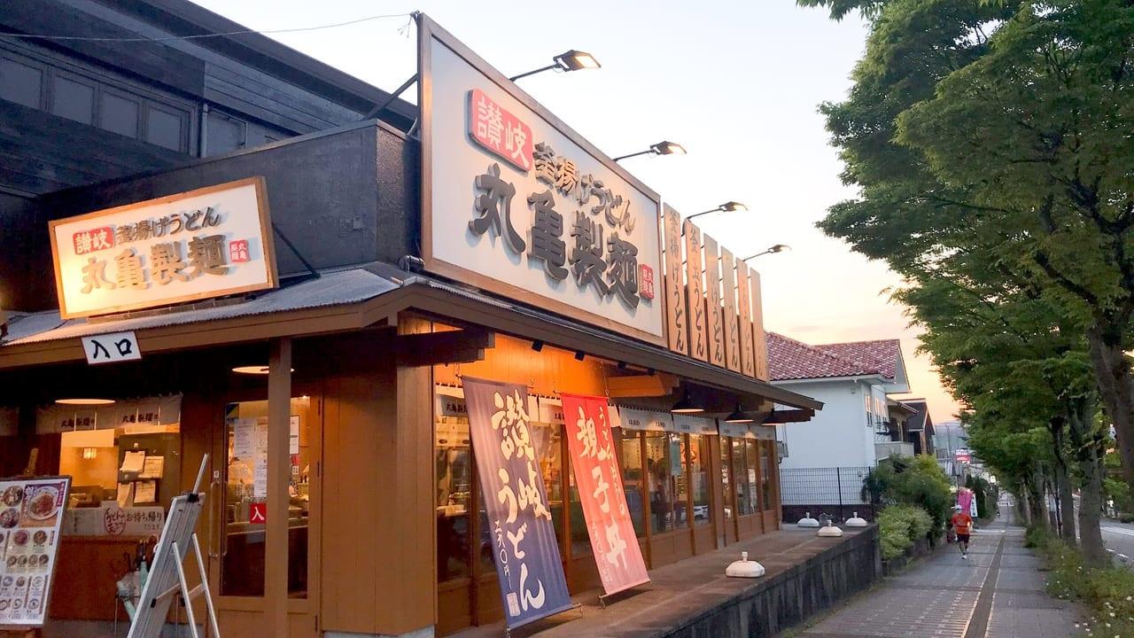 丸亀製麺松井山手
