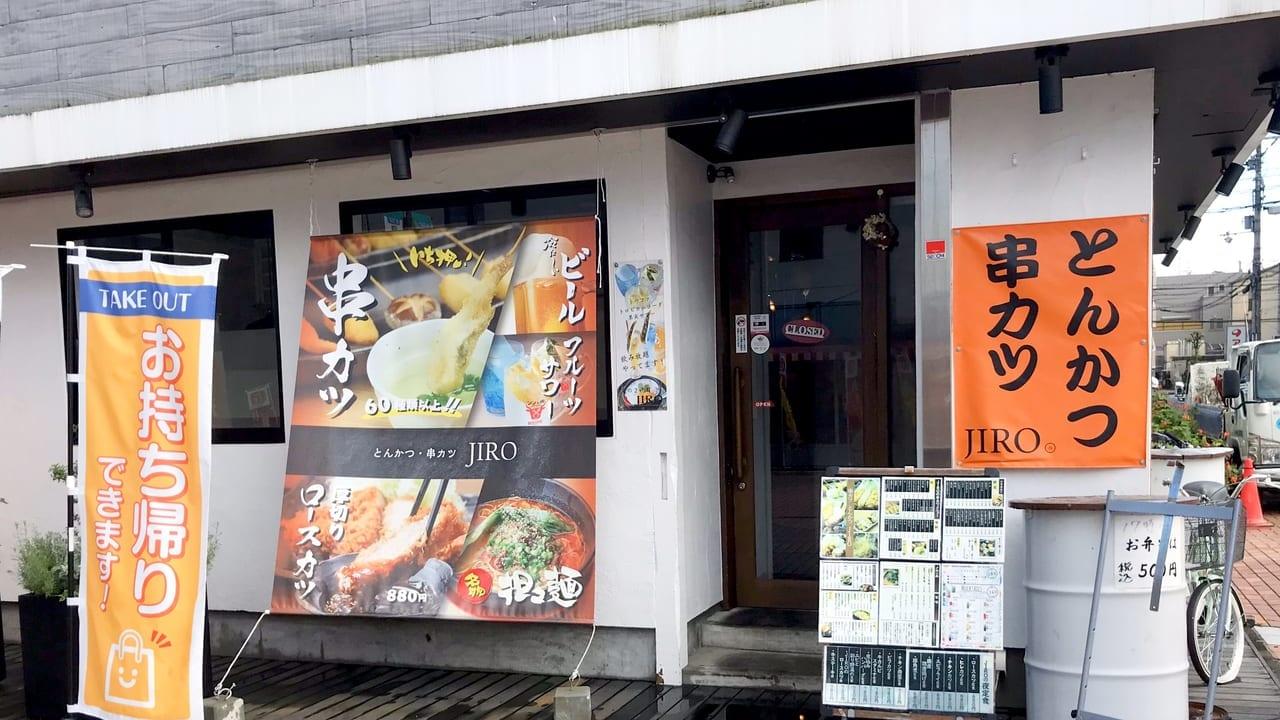 串カツJIRO