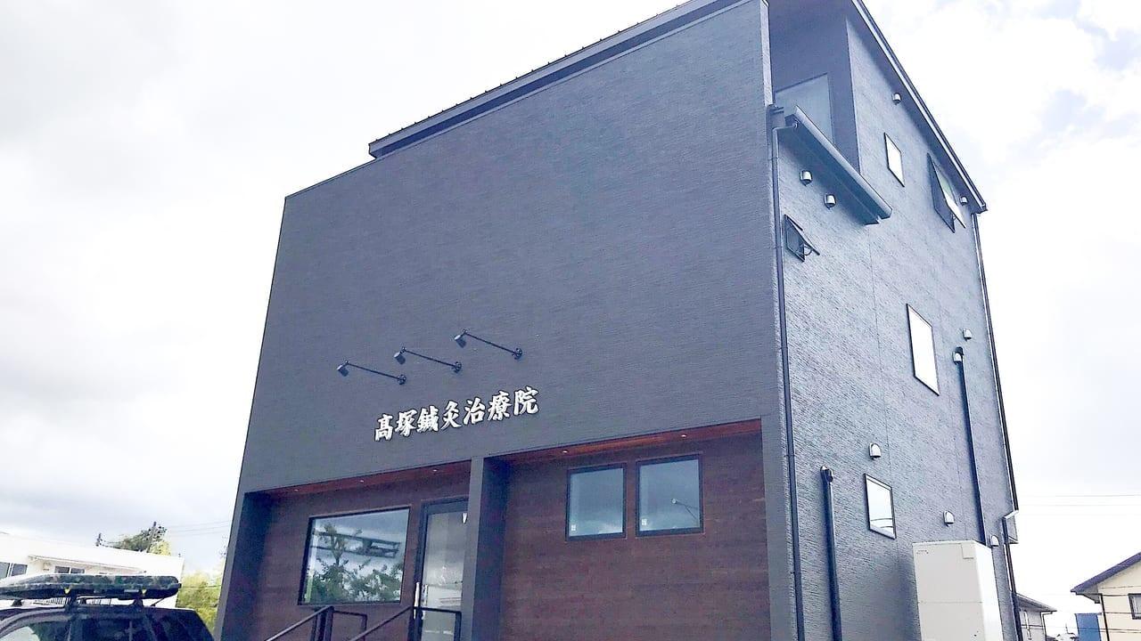 高塚鍼灸治療院