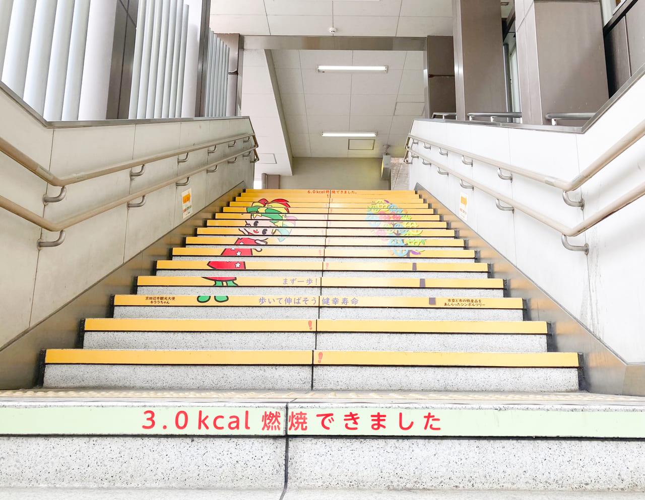 京田辺駅階段