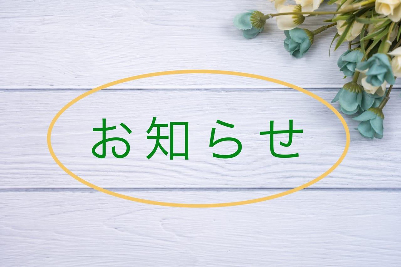 お知らせ イメージ